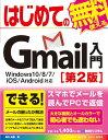 はじめてのGmail入門Windows10/8/7/iOS/Android対応[第2版] [ 桑名由美 ]