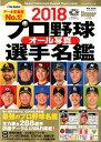 プロ野球オール写真選手名鑑(2018) (NSK MOOK Slugger特別編集)