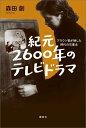 紀元2600年のテレビドラマ ブラウン管が映した時代の交差点 森田 創