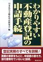 わかりやすい不動産登記の申請手続3訂版 [ 日本法令不動産登記研究会 ]