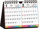 書き込み式シンプル卓上2ヵ月インデックスカレンダー(B6ヨコ)(2019年) ([カレンダー])