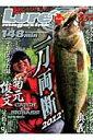 ルアー・マガジンプラス(vol.3) 菊元俊文一刀両断2012 (Naigai mook)