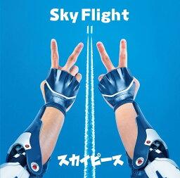 Sky Flight (完全生産限定盤) [ <strong>スカイピース</strong> ]