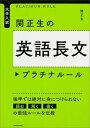 関正生の英語長文プラチナルール 大学入試 関正生