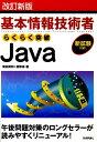 らくらく突破Java改訂新版 基本情報技術者 [ 菊田英明 ]