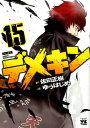 デメキン(15) (ヤングチャンピオンコミックス)