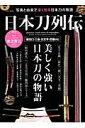 日本刀列伝