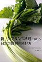 新しいフランス料理における日本の食材の使い方 [ 松島朋宣 ...