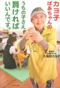 カヨ子ばあちゃんの うちの子さえ賢ければいいんです。
