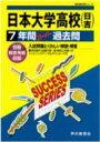 日本大学高等学校(日吉)(平成29年度用)