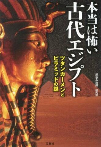 本当は怖い古代エジプト ツタンカーメンとピラミッドの謎 (宝島sugoi文庫) [ 「歴史の真相」研究会 ]