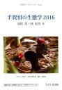 手賀沼の生態学(2016) (手賀沼ブックレット) [ 浅間茂 ]