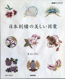 日本美丽的刺绣图案[日本刺繍の美しい図案 [ 草乃しずか ]]