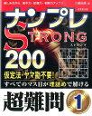 ナンプレSTRONG200(超難問 1) [ 川崎光徳 ]