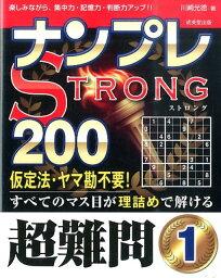 ナンプレSTRONG200(超難問 1) 楽しみながら、集中力・記憶力・判断力アップ!! [ 川崎光徳 ]