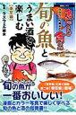 旬の魚とうまい酒を楽しむ(春夏編) ラズウェル細木の魚心あれば食べ心 (綜合ムック) [ ラズウェル細木 ]