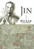 JIN-仁ー