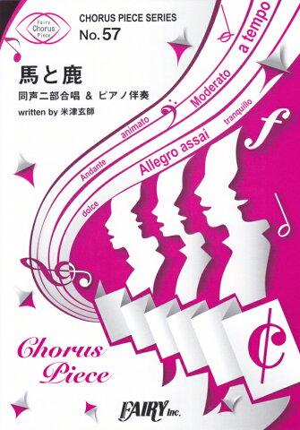 馬と鹿 同声二部合唱&ピアノ伴奏 (CHORUS PIECE SERIES)