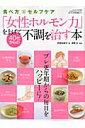 「女性ホルモン力」を上げて40代からの不調を治す本 食べ方とセルフケア (Geibun mooks) 阿部佐智子