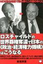 ロスチャイルドの世界覇権奪還で日本の《政治・経済権力機構》はこうなる [ 板垣英憲 ]