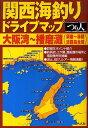 関西海釣りドライブマップ(大阪湾〜播磨灘(須磨〜赤穂淡路) [ つり人社 ]