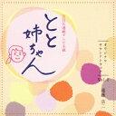 NHK連続テレビ小説 とと姉ちゃん オリジナル・サウンドトラック Vol.2 [ 遠藤浩二 ]