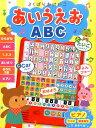 よくばりおけいこ あいうえお ABC (音のでる知育絵本)