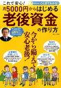 これで安心!月5000円からはじめる老後資金の作り方 (TJMOOK)