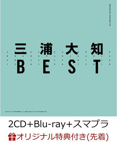 【楽天ブックス限定先着特典】BEST (2CD+Blu-ray+スマプラ) (ポスター(F)付き) [ 三浦大知 ]