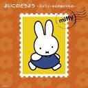 CD - よいこのどうよう〜ミッフィーからのおくりもの〜 [ (童謡/唱歌) ]