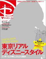 ディズニースタイル(no.4)
