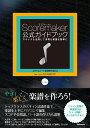 楽天楽天ブックススコアメーカー公式ガイドブック スキャナも活用して多様な楽譜を簡単に [ スタイルノート楽譜制作部 ]