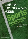 スポーツリハビリテーションの臨床 [ 青木 治人 ]
