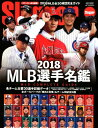 MLB選手名鑑(2018) MLB COMPLETE GUIDE 全30球団コンプリートガイド (NSK MOOK