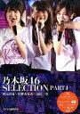 乃木坂46 SELECTION(PART4) 秋元真夏×星野...