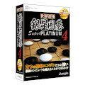 世界最強銀星囲碁 Super PLATINUM 4...:book:16403961