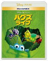 バグズ・ライフ MovieNEX【Blu-ray】