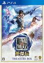 真・三國無双 英傑伝TREASURE BOX PS4版