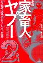 劇画家畜人ヤプー(2(悪夢の日本史編))復刻版 [ シュガー佐藤 ]