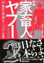 劇画家畜人ヤプー2【復刻版】 悪夢の日本史編 [ 石ノ森 章太郎 ]