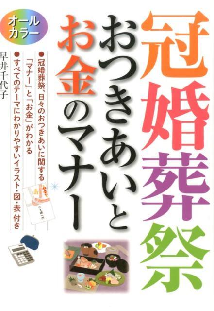 冠婚葬祭おつきあいとお金のマナー [ 早井千代子 ]...:book:16555255