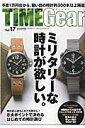 TIMEGear(vol.17) (Cartop mook)