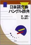 日本語変換ハングル辞典 [ 菊入直代 ]
