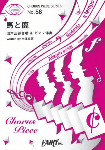 馬と鹿 混声三部合唱&ピアノ伴奏 (CHORUS PIECE SERIES)
