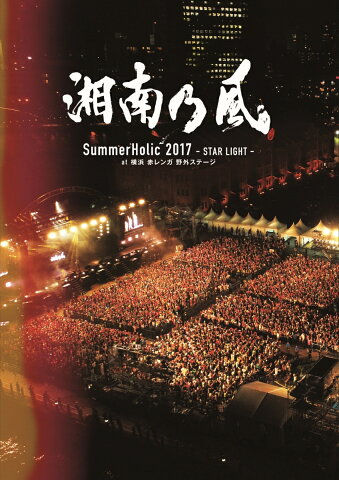 SummerHolic 2017 -STAR LIGHT- at 横浜 赤レンガ 野外ステージ(BD初回盤)【Blu-ray】 [ 湘南乃風 ]