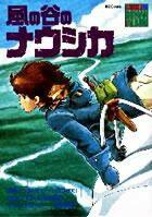 風の谷のナウシカ...:book:11002563