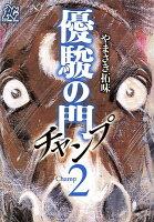 優駿の門ーチャンプー(2)