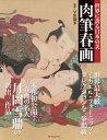 世界に誇る日本の美 肉筆春画 (タツミムック) 早川聞多