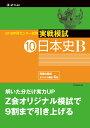 2018年用 センター試験実戦模試(10)日本史B (2018年用センター試験実戦模試) [ Z会編集部 ]
