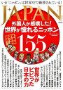 JAPAN外国人が感嘆した!世界が憧れるニッポン [ Amazing Japan Resear ]